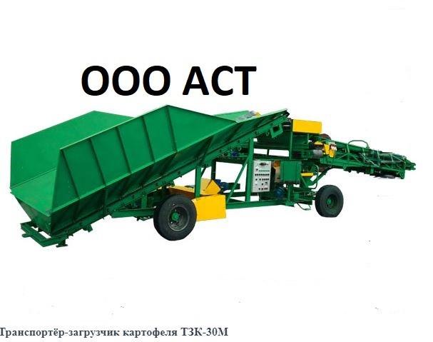 Транспортер загрузчик для картофеля масло для фольксваген транспортер