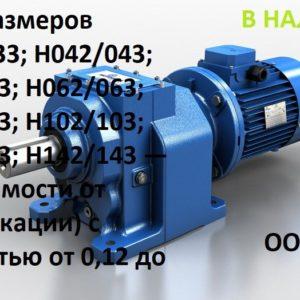 Мотор-редукторы Цилиндрические Motovario